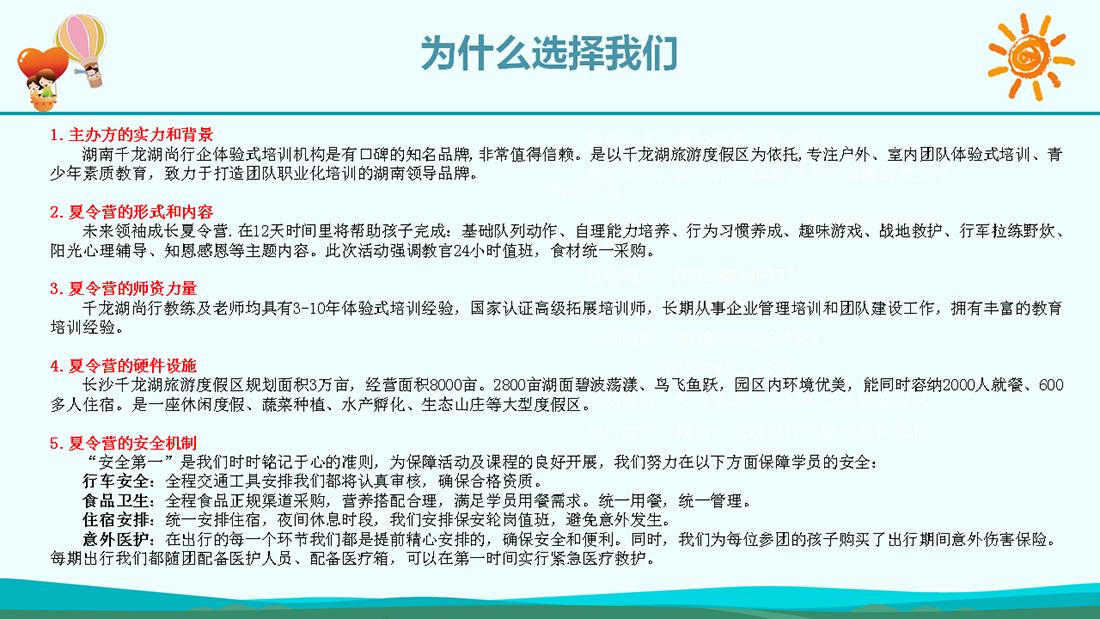 """千龙湖尚行""""未来领袖""""成长夏令"""